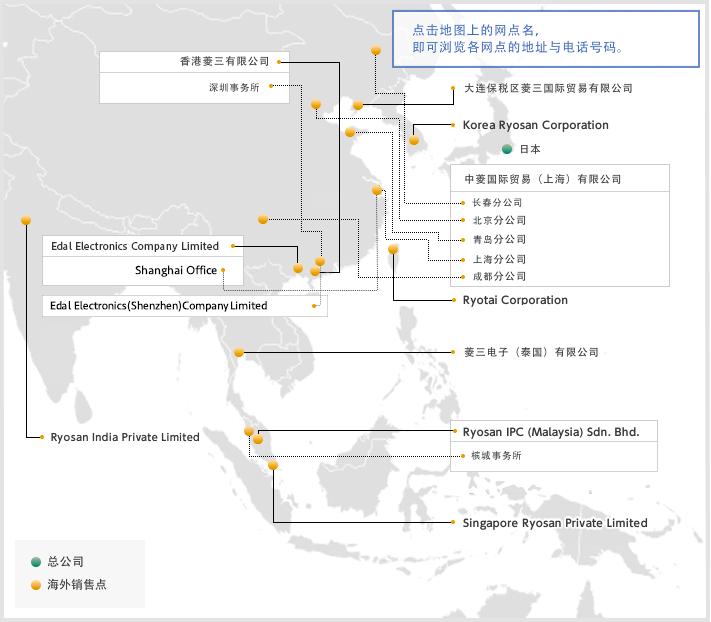 海外网点 亚洲地区