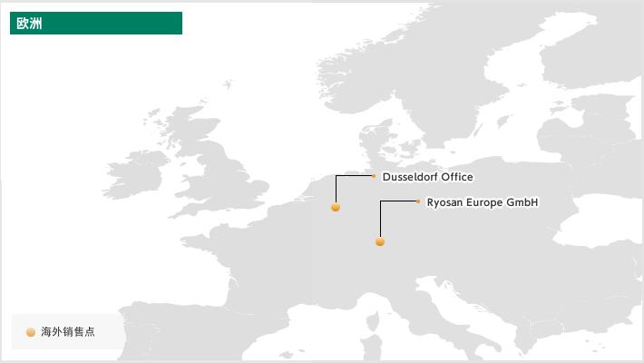 海外网点 欧洲地区