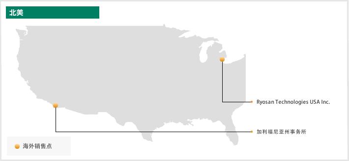 海外网点 北美地区