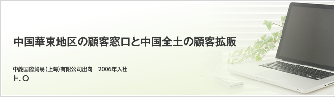 中国華東地区の顧客窓口と中国全土の顧客拡販