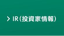 IR(投資家情報)