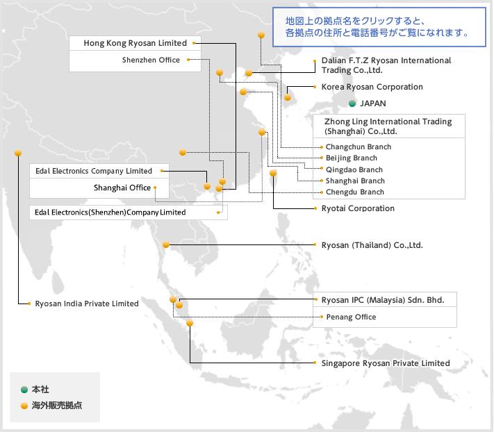 海外ネットワーク アジア地域