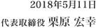 2017年6月23日 代表取締役 栗原 宏幸