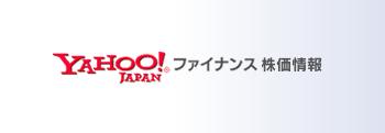YAHOO!JAPAN ファイナンス 株価情報