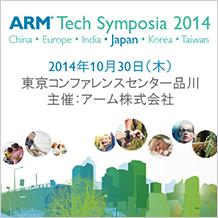 ARM Tech symposia 2014
