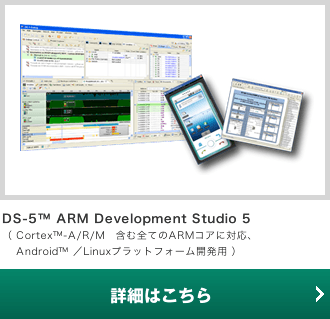 DS-5 ARM Development Studio 5