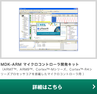 MDK-ARM Microcontroller Development Kit