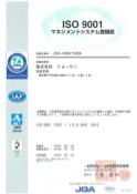 ISO9001 マネジメントシステム登録書