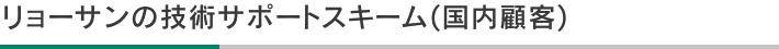 リョーサンの技術サポートスキーム(国内顧客)